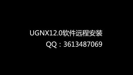 ugnx12.0软件远程安装---技术员扣扣:3613487069