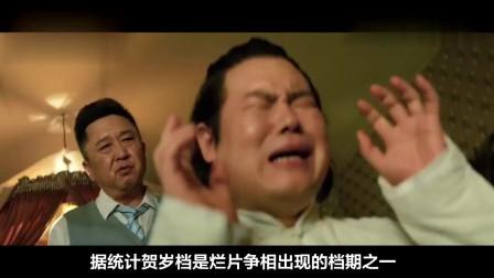 贺岁片小:第一部贺岁片是成龙的《红番区》,不是冯小刚电影