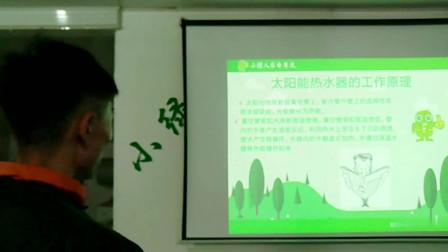 山东太阳能热水器培训小绿人家电清洗