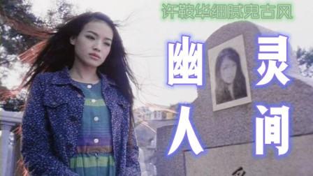 舒淇陈奕迅黄秋生主演,2001年灵异恐怖片,许鞍华细腻鬼古风《幽灵人间》