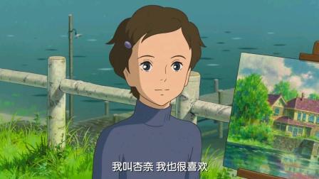 宫崎骏  记忆中的玛妮  蓝光1080p国语