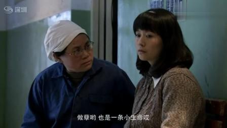 王贵与安娜: 安娜准备引产,听到产房一阵哭声,安娜改变了主意