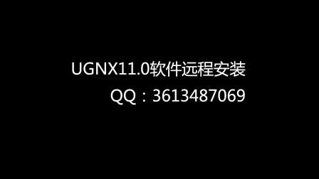 ugnx11.0软件远程安装---技术员扣扣:3613487069