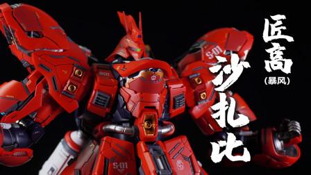 【神田玩具组】匠高 沙扎比 GK样式沙扎比 合金成品高达 大货评测