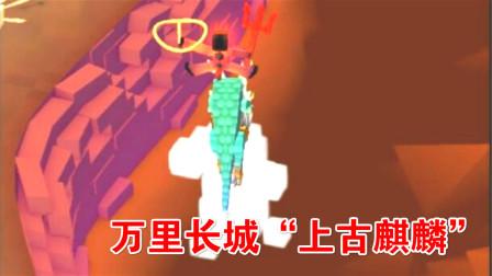 """疯狂动物园:我来到万里长城,抓到了""""上古麒麟""""!"""