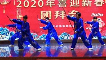琼山区老体协2020年喜迎新春•太极养生杖表演