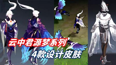 云中君源梦皮肤设计更新54款,这四款最佳,鹤元素受玩家青睐!