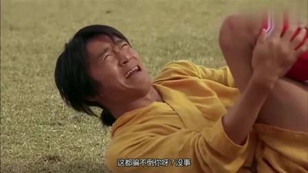 少林足球高燃镜头,星爷竟踢出旋转球,这个姿势迷倒万千少女!