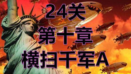 24关第十章 横扫千军A-红警2红色警戒尤里的复仇(主播-摇滚吸血鬼)