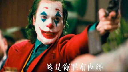 《小丑》男主获金球奖 小李子被骂伪君子