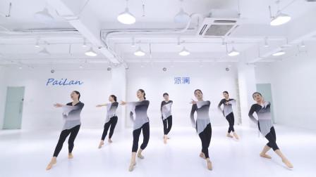 古典舞身韵课堂《盘腕组合》练习,慢慢练习还是有点韵味!