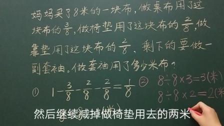 三年级数学分数应用题会口算,为何写算式就有漏洞