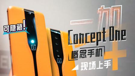 自带ND的潜隐后摄 一加 Concept One 现场上手