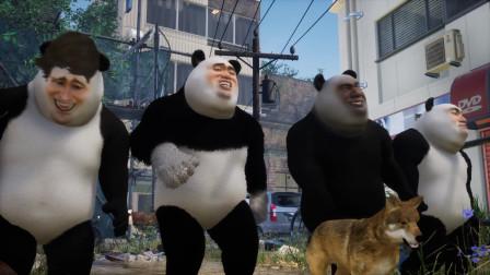 熊猫头大战,我好帅