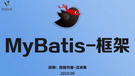 西部开源MyBatis:一级缓存介绍