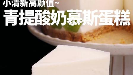 小清新高颜值~青提酸奶慕斯蛋糕的做法