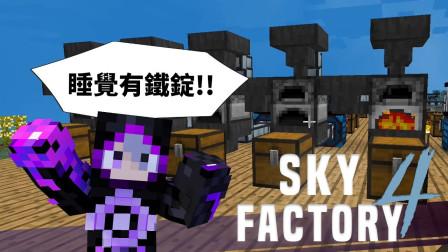 我的世界 模组包生存 - 天空工厂4 8 自动化金属锭,铁锭 锡锭 金锭 躺着就有