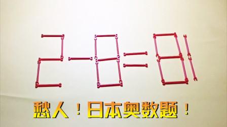 挑战最强大脑!日本3年级数学题!移动1根火柴棍,让2-8=81成立