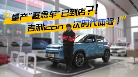 """新车5分钟2020-真有你的!吉利直接量产""""概念车""""只卖10万?"""