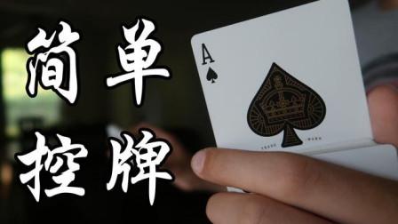 魔术教学:史上最逆天的控牌手法,原来这么简单的!