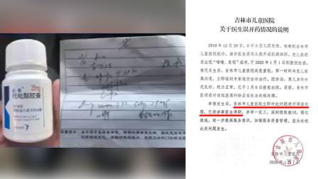 消炎药开成癫痫药致儿童一度失明,院方:涉事医生医生已被停职