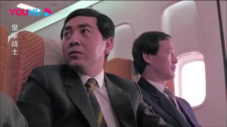 歹徒在飞机上持枪抢劫,不料飞机上有个女,身手太厉害了