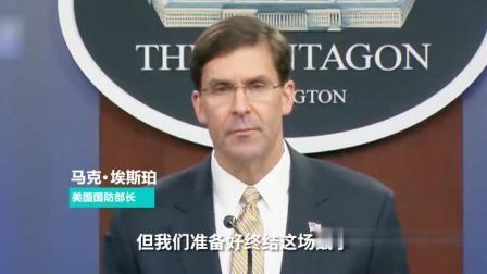 美国防部长:没想和伊朗开战,但也准备好终结战争
