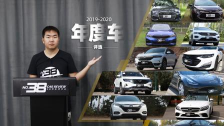 38号车评中心 2019-2020年度车评选-38车评中心