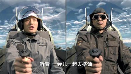 """吕子乔和张益达变身""""飞行员""""酒吧搭讪,结果遇到小姑娘,两人一脸懵逼!"""