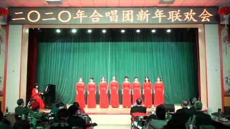 女声小合唱-《绿色的歌》-月亮团女声合唱队(2020-01-07)