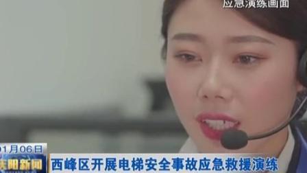庆阳市西峰区开展电梯安全事故应急救援演练