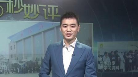 第一时间 辽宁卫视 2020 衡水中学开冰雪运动会  学生观战不忘背书