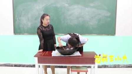 """学霸王小九短剧:老师请同学们吃""""爆辣""""牛肉丸,没想女同学直接对着锅吃,太逗了"""
