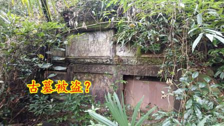 30岁小伙探险百年古墓,看到眼前的一幕,让人难以置信