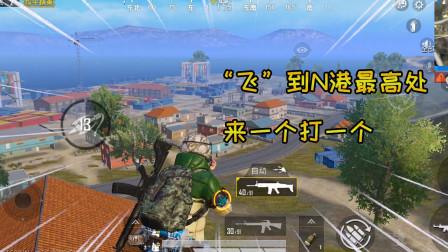 """这个技能可以""""飞""""到N港最高处,一览无余,敌人逃不出你的视线"""