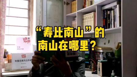 """""""寿比南山""""的南山是哪座大山?在哪儿?"""