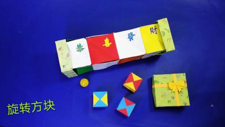 折纸好玩的旋转方块,合上是一个精美的机关小礼盒,太惊喜了
