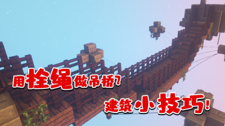 我的世界:无模组教你制作超帅吊桥!只需栓绳和木头即可制作!