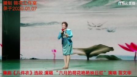 豫剧名家苗文华演唱豫剧八件衣选段六月的荷花艳艳映日红