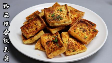 路边摊豆腐好吃有技巧,这样做鲜香入味外酥里嫩,真解馋