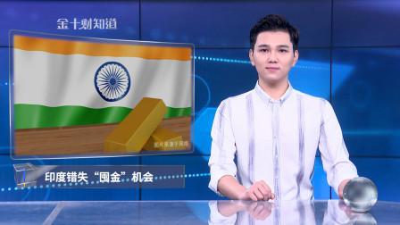 黄金价格累计暴涨近19%,印度却错失机会?4个囤金国家成大赢家