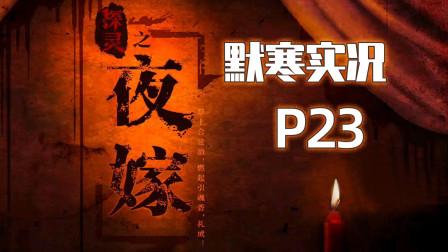 [默寒实况P23]发现地下室中恐怖血祭的古代仪式 探灵之夜嫁