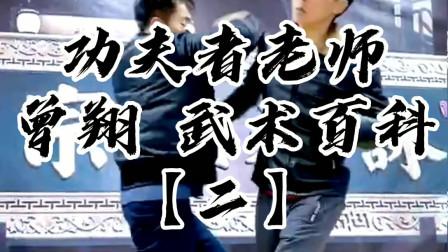 功夫者老师曾翔 武术百科【二】