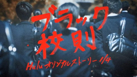 【爱肉肉爱电影】日本高中生穿超短裙反抗校规 检察老师目不转睛 2019《黑色校规》
