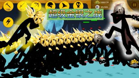 火柴人战争:狮鹫大帝身披金甲迎战银角大王,上演超级金银大战