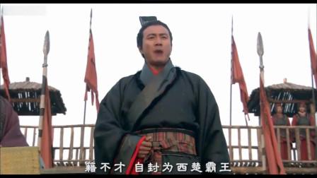 电影片段:项羽自封为西楚霸王,却仅仅封刘邦为蜀王!