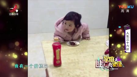 家庭幽默录像:这样的小姑娘真可爱,糟糕,这是心动的感觉啊!