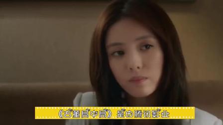 古董局中局乔振宇受伤住院,借机求婚蔡文静,夏雨:她是我女人