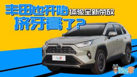 【扯扯车】丰田也成牙膏厂了?褥子体验丰田全新荣放