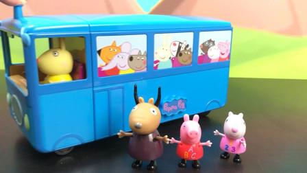 小猪佩奇的变形校车玩具教室操场舞台
